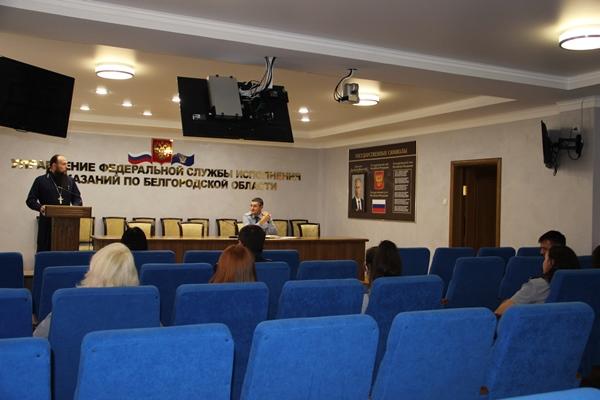 Лекция с сотрудниками УФСИН