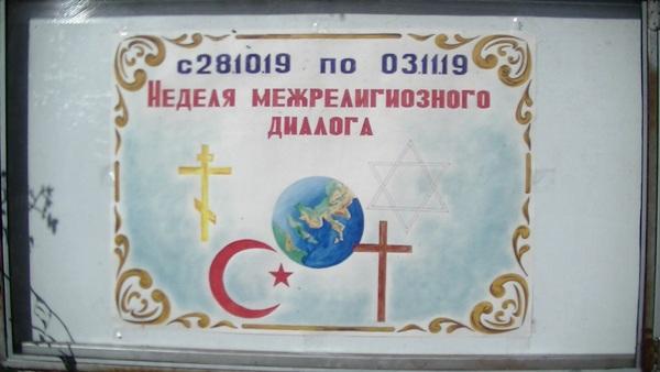Плакат, посвященный Неделе межрелигиозного диалога
